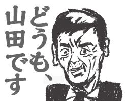 山田のイメージ像