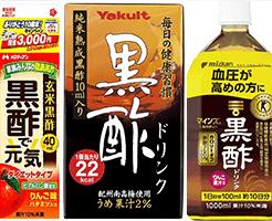 黒酢ドリンクx3