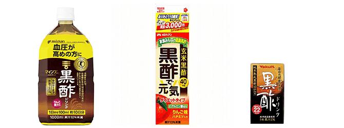 クエン酸豊富な黒酢ドリンク